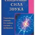 Книга «Созидательная сила звука»